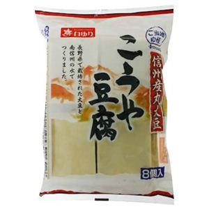 ご当地自慢 信州産 丸大豆 こうや豆腐 8個入 【7セット】 - 拡大画像