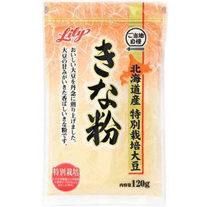 ご当地自慢 北海道産 特別栽培大豆100%使用 きな粉 120g 【10セット】 - 拡大画像