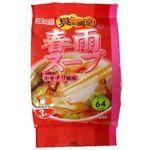具に満足 春雨スープ 中華チリ風味 64kcal/食 3食入 【10セット】
