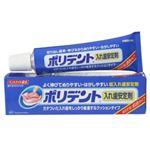 ポリデント ベントナイト配合 総入れ歯安定剤 40g 【3セット】