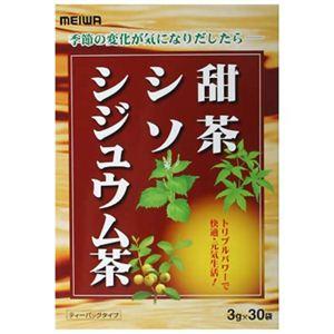 甜茶・シソ・シジュウム茶 3g*30袋 【3セット】 - 拡大画像