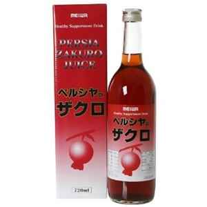 ペルシヤのザクロジュース 720ml 【2セット】