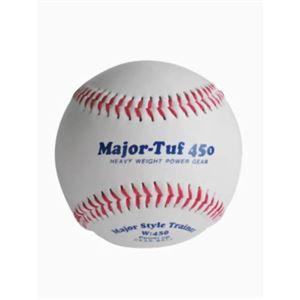 硬式用トレーニングボール タフ450 BX73-83 【3セット】