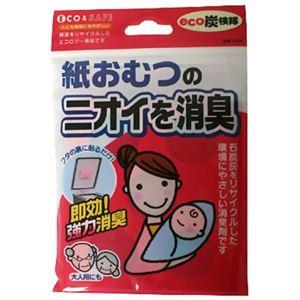 (まとめ買い)eco炭検隊 紙おむつ用消臭剤×10セット - 拡大画像