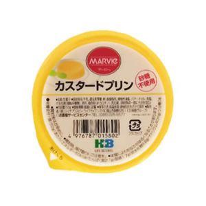 マービー カスタードプリン 52g 【21セット】 - 拡大画像