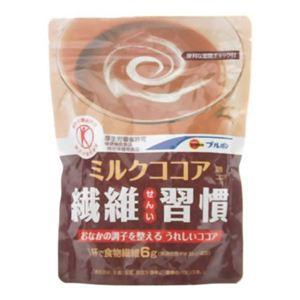 ブルボン ミルクココア繊維習慣 300g 【5セット】 【特定保健用食品(トクホ)】 - 拡大画像