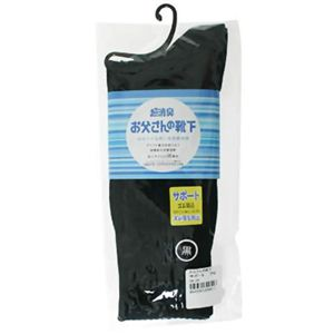 超消臭 お父さんの靴下 サポート 黒 【2セット】 - 拡大画像