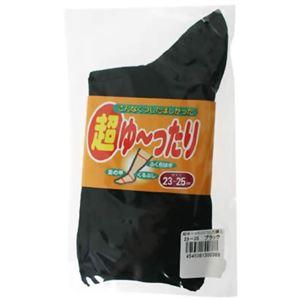 (まとめ買い)超ゆーったり靴下 婦人用 黒×3セット
