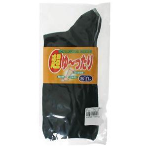 超ゆーったり靴下 紳士用 黒 【2セット】