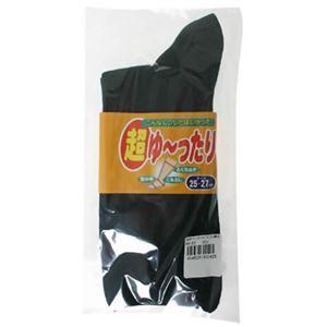 (まとめ買い)超ゆーったり靴下 紳士用 紺×2セット