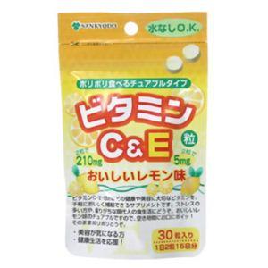 ビタミンC&E 30粒 【6セット】