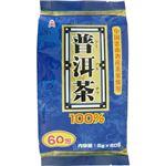 プーアル茶 60包 【4セット】