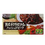 熟成デミグラスソースのハッシュドビーフ 200g 【17セット】