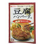 豆腐ハンバーグの素 きのこ入り 49g 【36セット】