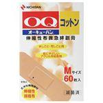 オーキューバン コットン Mサイズ 60枚 OQC60M 【2セット】