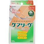 ケアリーヴフリーサイズ 2枚 CL2F 【6セット】