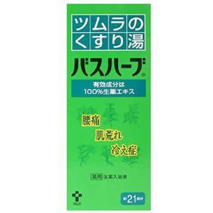 ツムラ バスハーブ 210ml 【2セット】