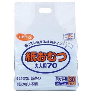 ハビナース 紙おむつ70 30枚 【3セット】