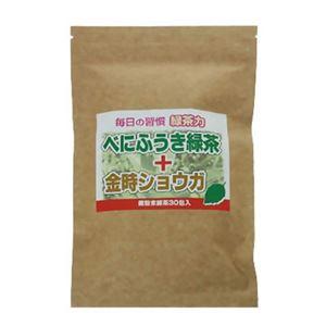 べにふうき緑茶&金時しょうが 0.5g*30本 【4セット】 - 拡大画像