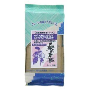 桑の葉茶 3g*24包 【3セット】 - 拡大画像