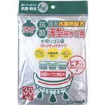 ごみっこ 水切りゴミ袋 浅型排水口用 (抗菌・ストッキングタイプ) 30枚入 【9セット】