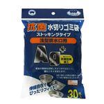Ag+抗菌水切りゴミ袋 ストッキングタイプ 浅型排水口用 30枚入 【9セット】