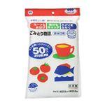 水切りゴミ袋 ごみとり物語 排水口用 50枚入 【8セット】
