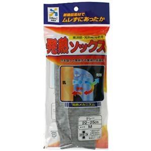 発熱ソックスグレー M 【2セット】
