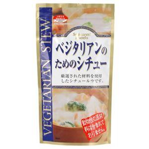 (まとめ買い)桜井食品 ベジタリアンのためのシチュー 120g×15セット - 拡大画像