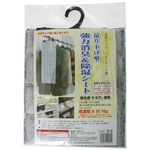 吊下げ型 強力消臭・除湿剤 クローゼット用 【2セット】 - 拡大画像