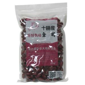 十勝産 特別栽培 金時豆 250g 【4セット】 - 拡大画像