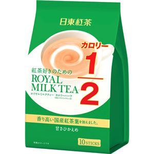 ロイヤルミルクティー カロリーハーフ (9.8g*8袋) 【6セット】 - 拡大画像
