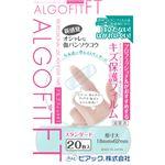 アルゴフィットFT 防水タイプ 20枚入 【5セット】