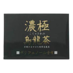 濃極(こくのきわみ)烏龍茶 20包 【3セット】 - 拡大画像