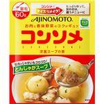 味の素コンソメ 顆粒 60g袋 【17セット】