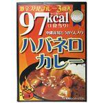 ハバネロカレー 3袋 【3セット】