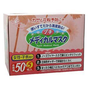 プチ・メディカルマスク55枚入り 【4セット】