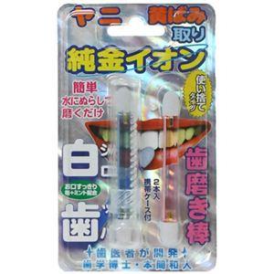 ヤニ・黄ばみ取り 白歯シロッパ 【3セット】 - 拡大画像