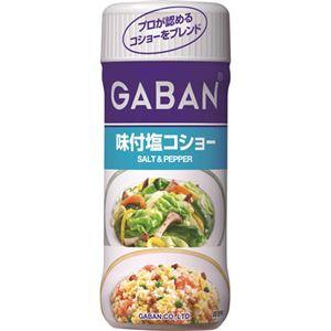 ギャバン ペッパー 味付塩コショー 120g 【16セット】