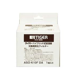 タイガー 交換用気化フィルター ASO-K10F DA 【5セット】