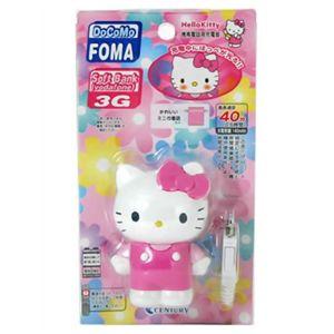 キティ携帯電話用充電器 FOMA・3G 【2セット】 - 拡大画像