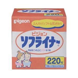 ピジョン ソフライナー 220枚入【5セット】 - 拡大画像