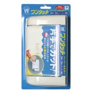 フィルフィット ワンタッチペーパーホルダー ホワイト 【2セット】