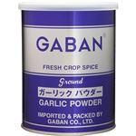 ギャバン 業務用 ガーリックパウダー 225g 【5セット】