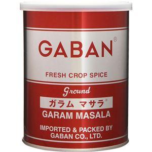 ギャバン 業務用 ガラムマサラ 200g 【4セット】 - 拡大画像