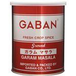 ギャバン 業務用 ガラムマサラ 200g 【4セット】