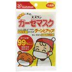 スズラン 99%カットガーゼマスク子供用 1枚 【13セット】