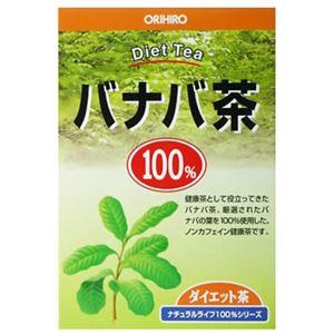 オリヒロ NLティー100% バナバ茶 1.5g×25包【8セット】 - 拡大画像
