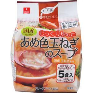 あめ色玉ねぎのスープ 5袋入り 【6セット】 - 拡大画像