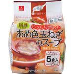 あめ色玉ねぎのスープ 5袋入り 【6セット】